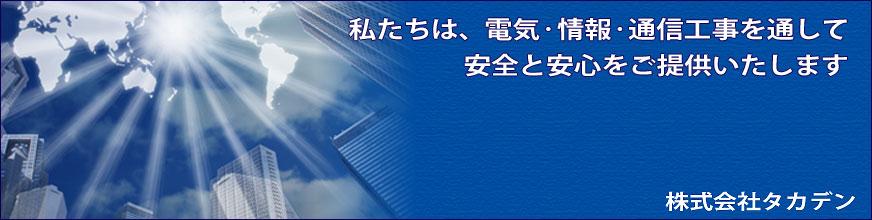 私たちは、電気・情報・通信工事を通して、安全と安心をご提供いたします。