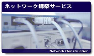 ネットワーク構築サービス